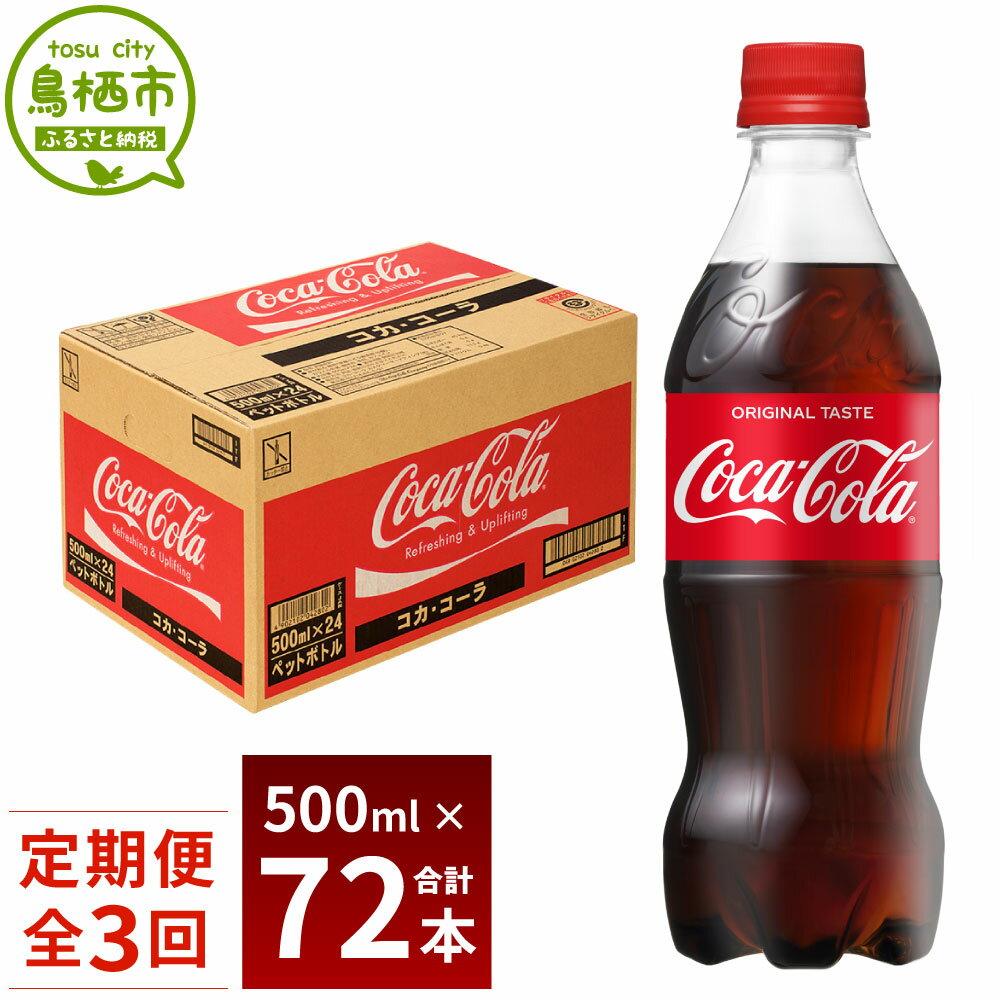 19_5-04 コカ・コーラ 500mlPET 1ケース(定期便 3カ月)