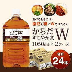 【ふるさと納税】21-02 からだすこやか茶W 1050mlPET 2ケース 画像1