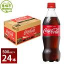 【ふるさと納税】7-05 コカ・コーラ 500mlPET 1ケース