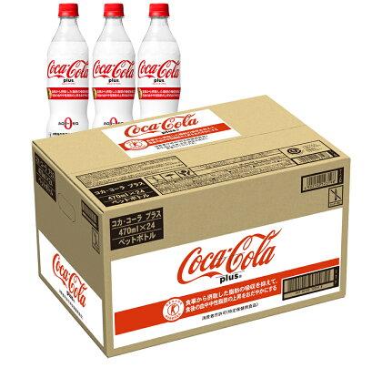 コカ・コーラプラス 470mlPET 1ケース