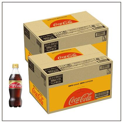 コカ・コーラゼロカフェイン500mlPET 2ケース