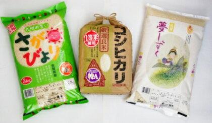 種商 佐賀県産 お米食べくらべセット