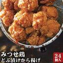 【ふるさと納税】11-05 みつせ鶏どぶ漬けから揚げ
