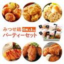 【ふるさと納税】15-11 みつせ鶏パーティーセット