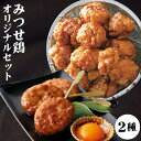 【ふるさと納税】18-03 みつせ鶏オリジナルセット