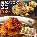 【ふるさと納税】11-09 博多パスタ五五 ミートソース・ペペロンチーノ8食セット