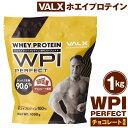 【ふるさと納税】20-43 VALX ホエイプロテイン WPI パーフェクト チョコレート風味 1kg