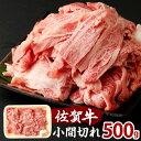 【ふるさと納税】12-17 佐賀牛 小間切れ 500g