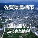 【ふるさと納税】佐賀県鳥栖市 返礼品なし(寄附のみの受付とな...