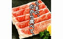 【ふるさと納税】b-12 一度食べたらきっと忘れられない!佐賀県産和牛しゃぶしゃぶ・すき焼き用430g