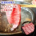 【ふるさと納税】b−12佐賀県産和牛しゃぶしゃぶ・すき焼き用牛肉430g
