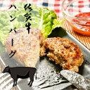 【ふるさと納税】c−11【コロナ緊急支援】人気の佐賀牛 牛肉100%ハンバーグ