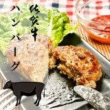【ふるさと納税】c−11 人気ブランド黒毛和牛 佐賀牛 牛肉100%ハンバーグ
