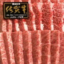 【ふるさと納税】d−17 老舗のA5佐賀牛霜降り焼肉セット700g 1