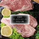 【ふるさと納税】p−2 佐賀牛サーロインステーキ(250g×3枚)