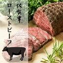 【ふるさと納税】z−61【コロナ緊急支援】佐賀牛 ローストビーフ 420g(大変な人気商品のため、現在の発送予定日は5月1日以降となっております)