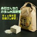 【ふるさと納税】平成30年度産!永石さんちのホタル米定期便(...