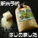 【ふるさと納税】d-13 平野棚田米夢しずく(玄米)30kg...