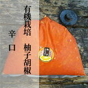 【ふるさと納税】b−185 銀座有名店使用の有機栽培柚子胡椒(ゆずこしょう)【赤】【辛口】1kg