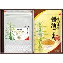 【ふるさと納税】b−3 大人気!オニザキの味ごまセット☆送料...