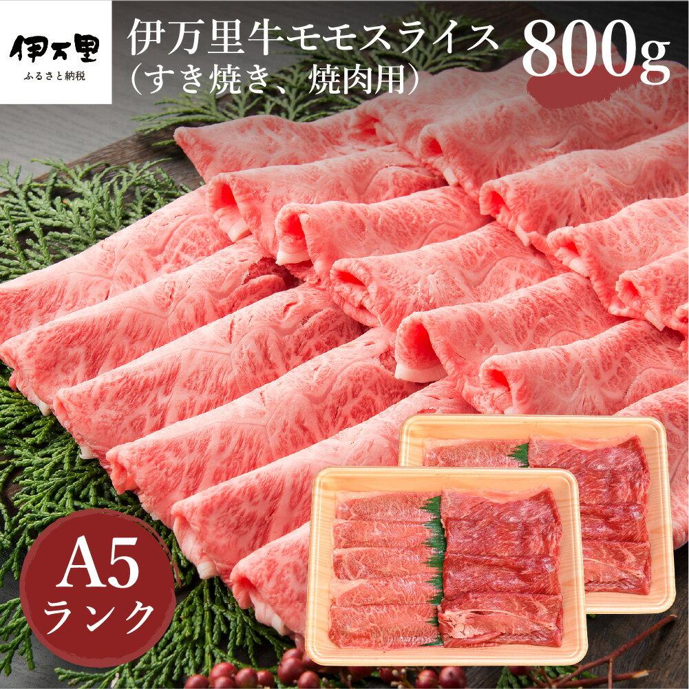 伊万里牛(A-5)モモスライス(すき焼き、焼肉用)800g