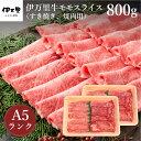 【ふるさと納税】伊万里牛(A-5)モモスライス(すき焼き、焼肉用)800g J247