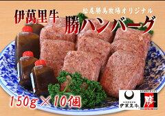 伊萬里牛100%手ごねハンバーグ(150g×10個)