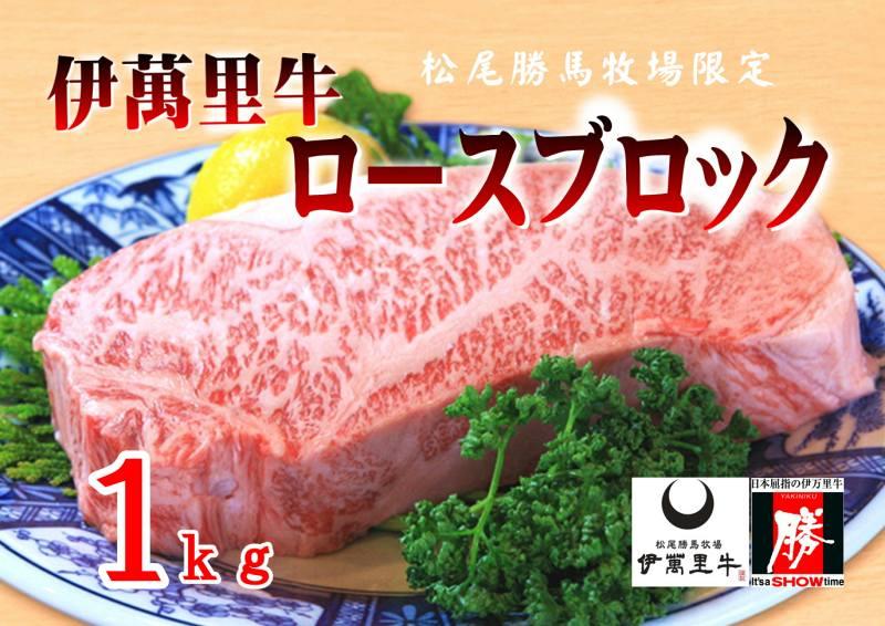伊萬里牛ロースブロック1kg[コロナ被害を消費で支援・期間限定]好みの厚さのステーキが楽しめる伊万里牛ロースブロック