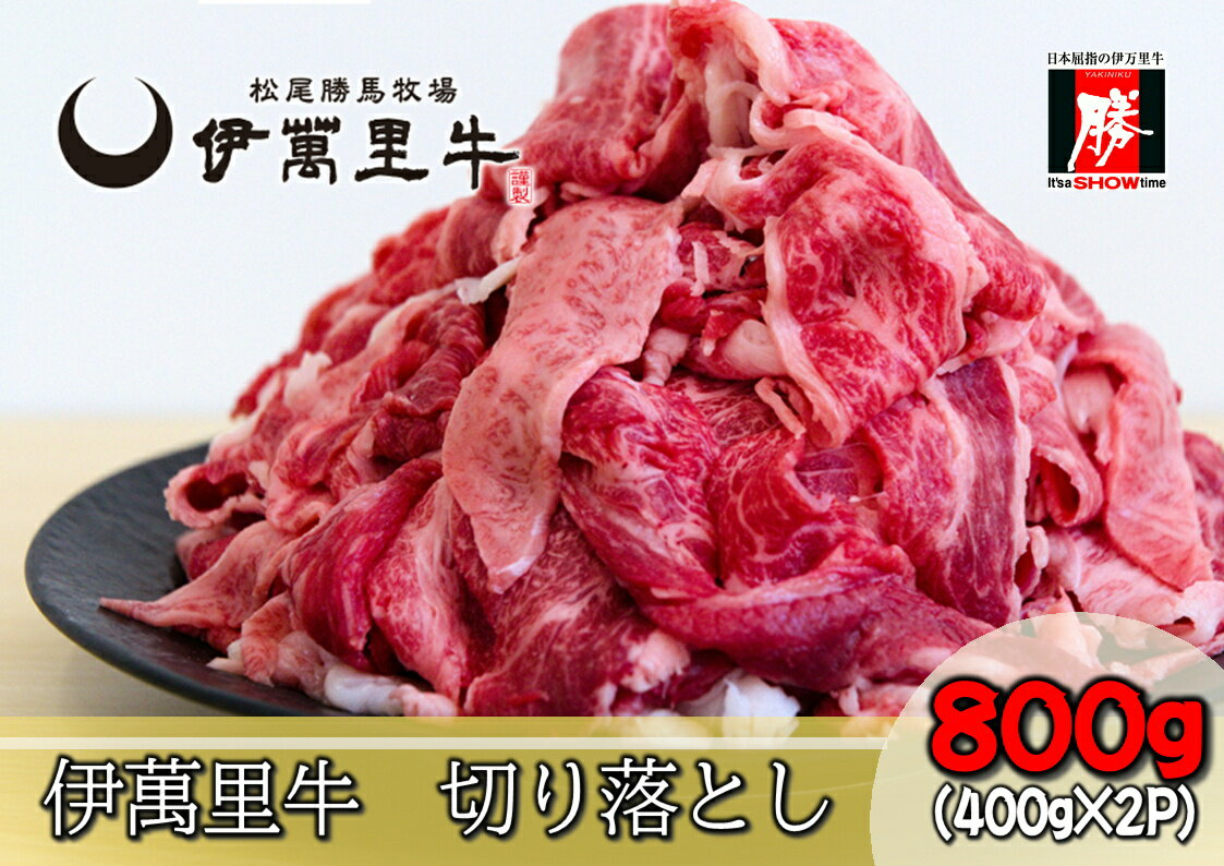 伊萬里牛切落し800g[コロナ被害を消費で支援・期間限定]すき焼き・牛丼・炒め物・カレーなど幅広い用途で活躍