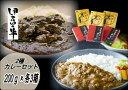【ふるさと納税】J240伊万里牛カレーセット - 佐賀県伊万里市