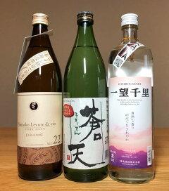 「TheSAGA認定酒」麦焼酎900ml×3本