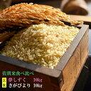 【ふるさと納税】鹿島市産 さがびより 夢しずく 玄米 20k