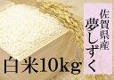 【ふるさと納税】B-45 【特A】佐賀県産 夢しずく 白米1...