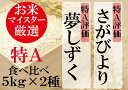 【ふるさと納税】B-120 『特A』評価 佐賀県産さがびより...