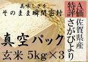 【ふるさと納税】D-3 【真空パック】佐賀県産『特A』さがび...