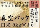 【ふるさと納税】D-2 【真空パック】佐賀県産『特A』さがび...
