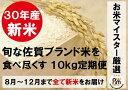 【ふるさと納税】J-5【新米限定定期便】佐賀県産ブランド米(...