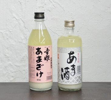 【ふるさと納税】A-15 幸姫甘酒&金波甘酒セット