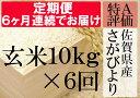 【ふるさと納税】J-4 【特A】《6ヶ月定期便》佐賀県産さが...