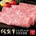 【ふるさと納税】B-4 佐賀牛しゃぶしゃぶ・すき焼き用240...