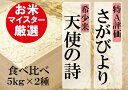 【ふるさと納税】C-14 佐賀県産さがびより・天使の詩 白米...