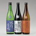 【ふるさと納税】D-24『肥前浜宿』大吟醸・純米吟醸・本醸造セット