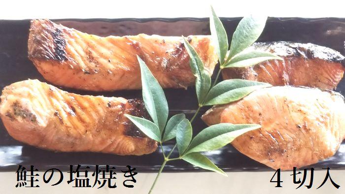 【ふるさと納税】鮭の塩焼き 4切入 約200g以上 さけ 鮭 サケ 塩焼き 佐賀県 鹿島市 送料無料 AA-8