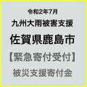 【ふるさと納税】【令和2年 九州大雨被害支援緊急寄附受付】佐賀県鹿島市災害応援寄附金(返礼品はありません)