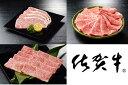 【ふるさと納税】F-1 贅沢!超高級銘柄「佐賀牛」セット(1...