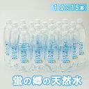 【ふるさと納税】 蛍の郷の天然水(炭酸水)1L×15本(1ケ...