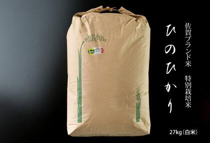 特別栽培米 ひのひかり 27kg(白米)
