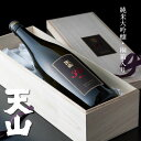 【ふるさと納税】C-3 幻の酒 天山純米大吟醸 愛山34(桐...