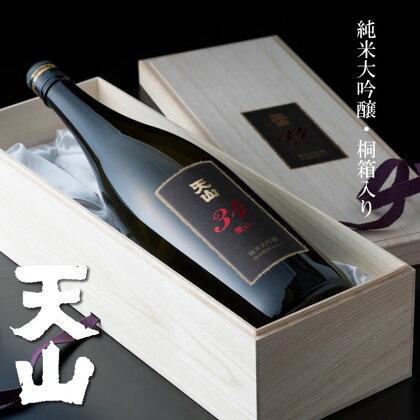 幻の酒 天山純米大吟醸 愛山34(桐箱入り)1,800ml