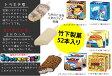 【ふるさと納税】B-37 竹下製菓アイスお徳用バラエティ8箱セット(52本入り)